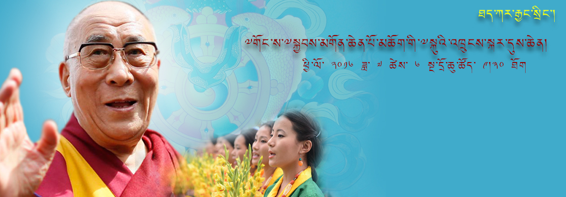 Live webcast of HH the Dalai Lama's 81st birthday celebration